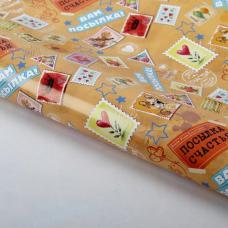 """Бумага упаковочная глянцевая """"Посылка"""", 70х100 см, 80 г/м2"""